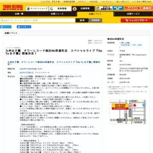 九州女子翼 タワーレコード梅田NU茶屋町店 スペシャルライブ『Go To 女子翼』