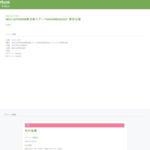 "NEO JAPONISM東名阪ツアー""HARANBANJOU"" 東京公演"