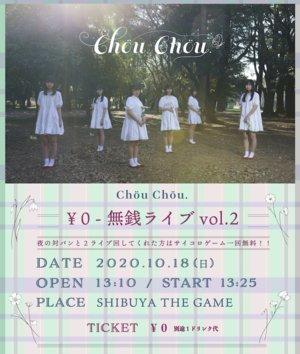 ChöuChöu. ¥0 無銭ライブ!Vol.2