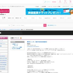 前田こころ(BEYOOOOONDS)ファースト写真集「eighteen face」発売記念イベント  11/8