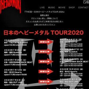 THE 冠 日本のヘビーメタル TOUR2020 広島 1部