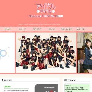 アイドル甲子園 November FESTIVAL 2020