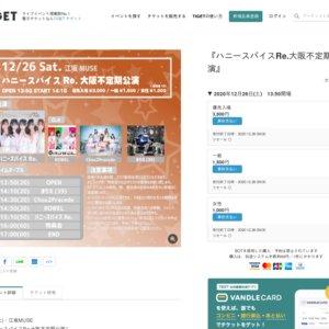"""ハニースパイスRe. 2020-2021 全国凱旋ツアー """"Thanks!!!!"""" 大阪公演"""