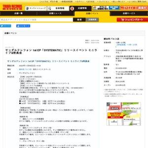 サンダルテレフォン 1stミニアルバム「Step by Step」リリースイベント ミニライブ&特典会 11/8