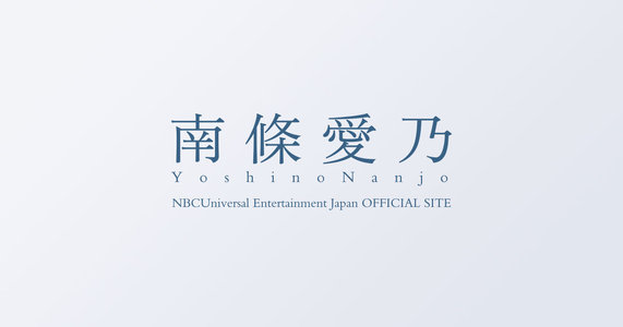 南條愛乃「涙流るるまま」発売記念イベント 大阪会場