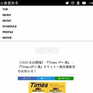 大阪☆春夏秋冬 pre.『Times 2F ← 満』
