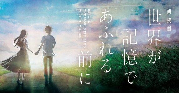朗読劇「世界が記憶であふれる前に」vol.0 16:00公演