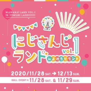 にじさんじランド vol.1「11月28日ホールイベント第1部」
