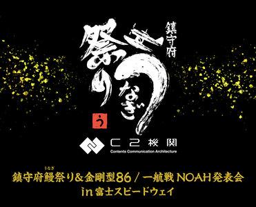 鎮守府鰻祭り&金剛型86/一航戦NOAH発表会《鎮守府鰻祭り Special Live Stage》【昼戦】