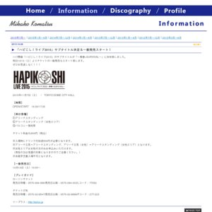 MIKAKO KOMATSU 2nd LIVE TOUR~in the suite~ 名古屋公演