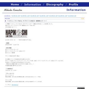 MIKAKO KOMATSU 2nd LIVE TOUR~in the suite~ 東京公演