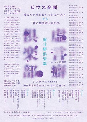 ピウス企画「虚言癖倶楽部」1/15 19時開演