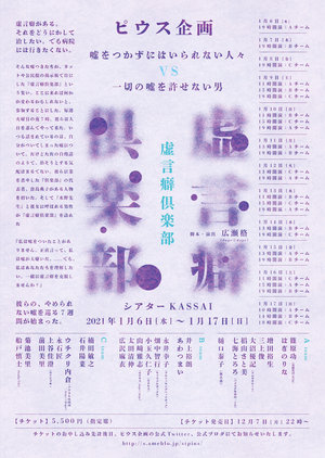 ピウス企画「虚言癖倶楽部」1/16 19時開演