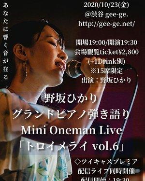 野坂ひかり グランドピアノ弾き語り Mini Oneman Live 「トロイメライ vol.6」