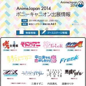 AnimeJapan 2014 1日目 株式会社ポニーキャニオンブース「しゃべっていいとも!ぽにきゃんショッキング『エスカ&ロジーのアトリエ~黄昏の空の錬金術士~』」
