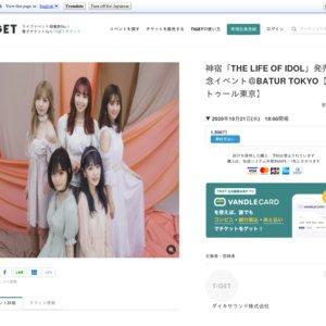神宿「THE LIFE OF IDOL」発売記念イベント@BATUR TOKYO【バトゥール東京】