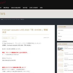 H-el-ical// acoustic LIVE 2020「咲 -SHOW-」 夜公演