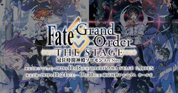 Fate/Grand Order THE STAGE -冠位時間神殿ソロモン- 10/29昼
