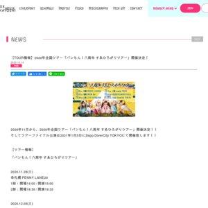 バンもん!八周年 すゑひろがりツアー 大阪公演