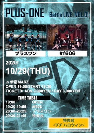 プラスワン -Battle Live Vol.01 -