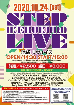ikebukuro STEP LIVE@池袋リヴォイス 2020.10.24