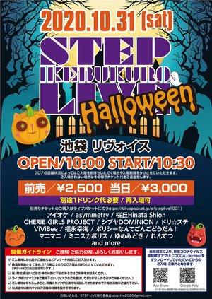ikebukuro STEP LIVE@池袋リヴォイス~HALLOWEEN~ 2020.10.31