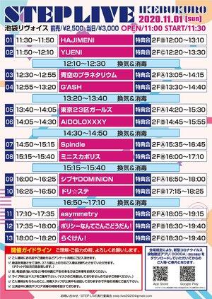 ikebukuro STEP LIVE@池袋リヴォイス 2020.11.01