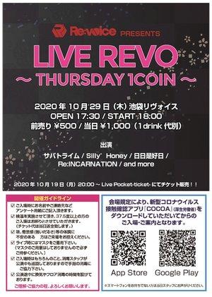 LIVE REVO ~THURSDAY 1COIN~ 2020.10.29