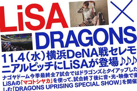 LiSA×DRAGONS 11.4(水) 横浜DeNA戦セレモニアルピッチ