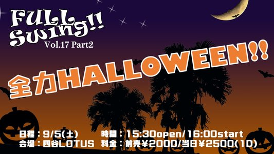 「FULLSwing!!vol.17 Part2 〜全力HALLOWEEN!!〜」