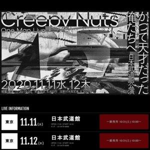 Creepy Nuts One Man Live「かつて天才だった俺たちへ」日本武道館公演一日目