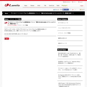 アイカツ!ベストアルバム発売記念イベント「春のSTAR☆ANIS スペシャルライブ」ファミリー☆ステージ2回目