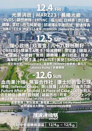 搖滾連續祭 Combo Rock Festival DAY3 (日)