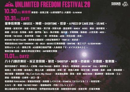 無限自由音樂藝術節 DAY2 (日)