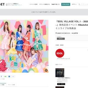 『IDOL VILLAGE VOL.1 ~ 2020AW ~』発売記念イベント HikuteAmataミニライブ&特典会 1部