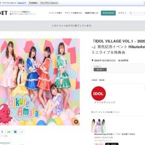 『IDOL VILLAGE VOL.1 ~ 2020AW ~』発売記念イベント HikuteAmataミニライブ&特典会 2部