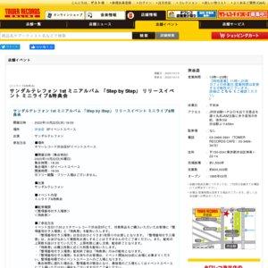 サンダルテレフォン 1stミニアルバム「Step by Step」リリースイベント ミニライブ&特典会 10/22