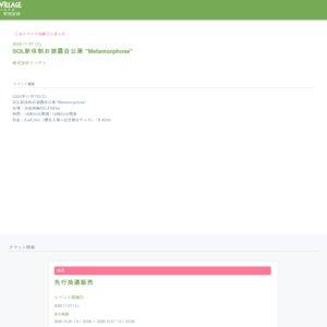 "SOL新体制お披露目公演 ""Metamorphose"""