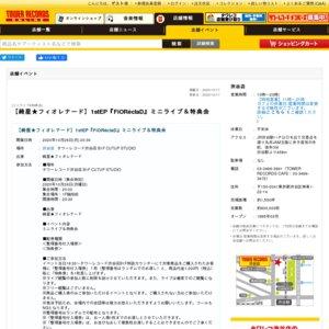 綺星★フィオレナード 1stEP『FiORéclaD』ミニライブ&特典会 (2020/10/26)