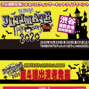 SHIBUYA ULTIMATE HALLOWEEN mini 2020【DAY3】