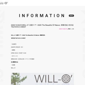 WILL-O' 全国ツアー2020 The Beautiful Of Nature -柳緑花紅- 東京公演