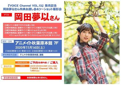 『VOICE Channel VOL.13』発売記念 岡田夢以さん特典お渡し会&ツーショット撮影会 アニメイト回 2回目