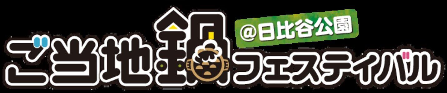 喰らいマックス@ご当地鍋フェスティバル DAY 1