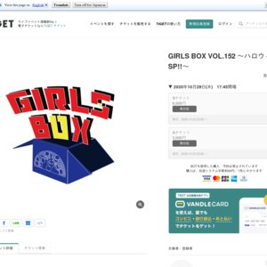 GIRLS BOX VOL.152 〜ハロウィンSP!!〜