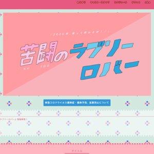 舞台『苦闘のラブリーロバー』12/13(日) 13:00