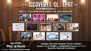 DDD~Discovery iDol Depot~ 2020/11/7