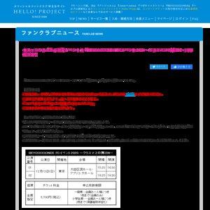 BEYOOOOONDS FCイベント2020 ~クリスマスの陣ZIN〜 ②