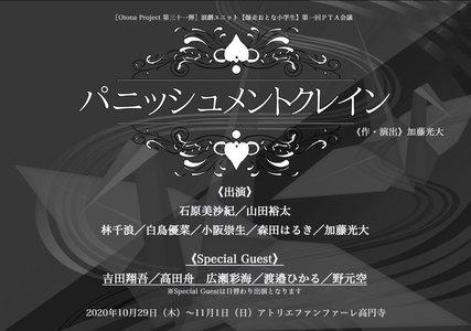 [Otona Project 第三十一弾]演劇ユニット【爆走おとな小学生】第一回PTA会議 『パニッシュメントクレイン』①