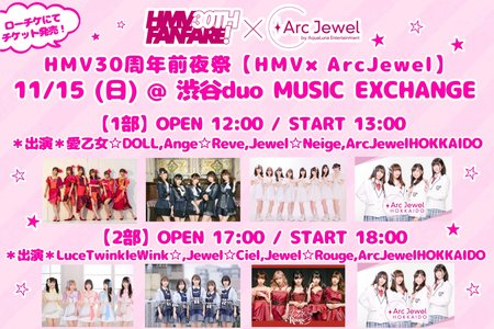 【11/15】HMV30周年前夜祭【HMV×ArcJewel】第2部