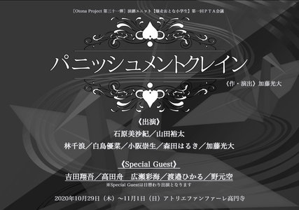 [Otona Project 第三十一弾]演劇ユニット【爆走おとな小学生】第一回PTA会議 『パニッシュメントクレイン』③